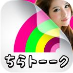 ちらトーーク ロゴ