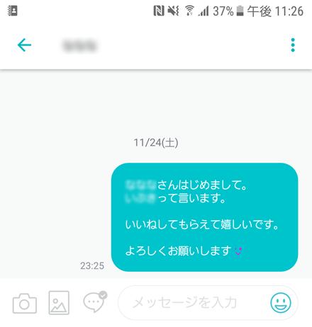 ペアーズの最初のメッセージ例