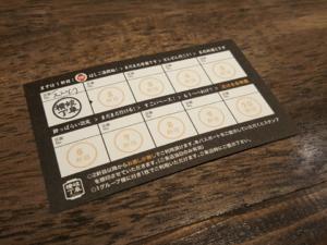 岐阜横町のスタンプカード