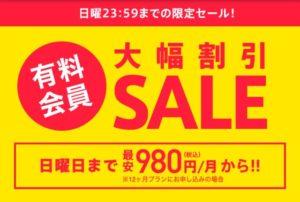 ペアーズの割引セールがお得すぎる!男性月額最大980円|2019年3月