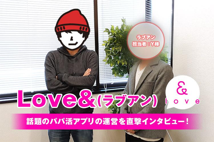 人気パパ活アプリ、ラブアン(Love&)運営直撃インタビュー!安全対策・上手な活用法とは?