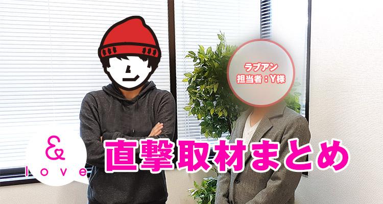 人気パパ活アプリ「ラブアン(Love&)」取材まとめ