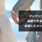 マッチングアプリで結婚できる?確率は?実際に結婚したカップルを大調査