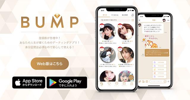 BUMP(バンプ) パパ活アプリ
