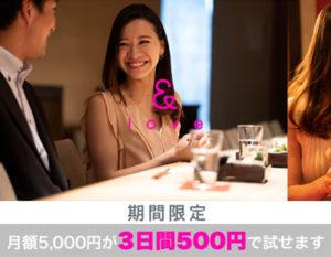 さらに今なら期間限定で3日間500円でお試し可能(男性)