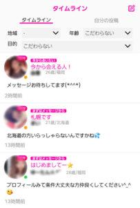 人気パパ活アプリ「Love&(ラブアン)」のタイムライン