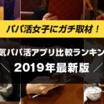 パパ活女子にガチ取材!パパ活アプリ人気ランキング2019年最新版