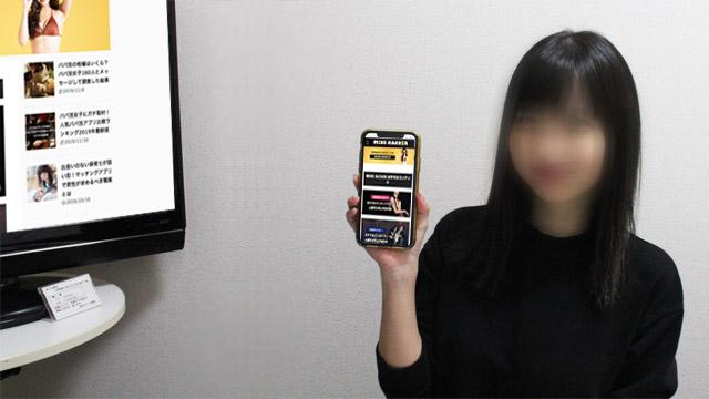現役パパ活女子まるこさんの月収は15万円!