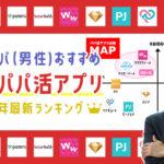 男性向け!パパ活アプリ人気おすすめランキング2021最新版