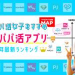 【ガチ取材】パパ活女子に聞いた!パパ活アプリおすすめ人気ランキング|2021年最新