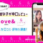 【辛口レビュー】パパ活アプリ「ラブアン」の評判&実際に利用してみた!