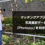 マッチングアプリ専門の写真撮影サービス「Photojoy」の評判を徹底調査!