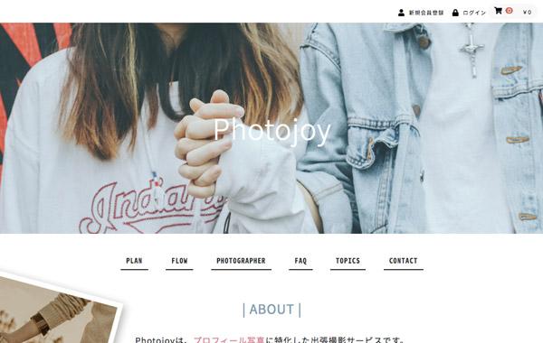 マッチングアプリ専門の写真撮影サービス「Photojoy」とは?
