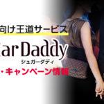 人気パパ活サイト「シュガーダディ」のクーポン・キャンペーン情報