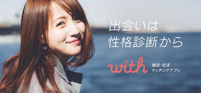 with(ウィズ)の口コミ・評判はどう?ストア評価とTwitterの口コミ
