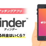 Tinder(ティンダー)の男性料金|無料でどこまで使い倒せるのか?
