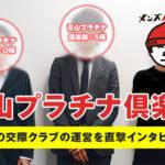 運営直撃インタビュー!話題の青山プラチナ倶楽部、特徴・料金&入会メリット