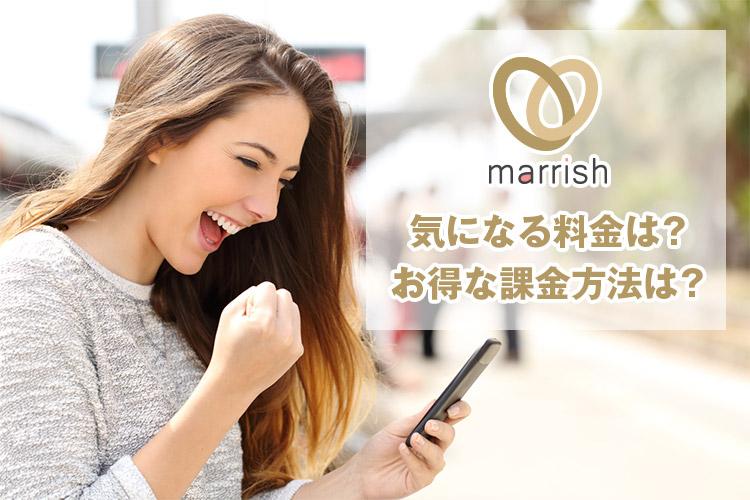 婚活人気アプリ「マリッシュ」の料金はいくら?お得な課金方法はある?