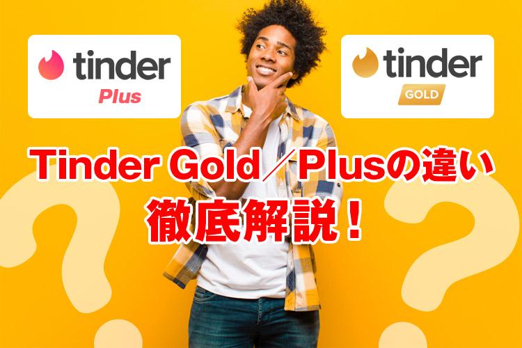 何が違う?課金すべき?Tinder Gold/Pulsの違い徹底解説!