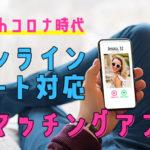 【新型コロナ】オンラインデート可能なマッチングアプリ5選&失敗しないコツ