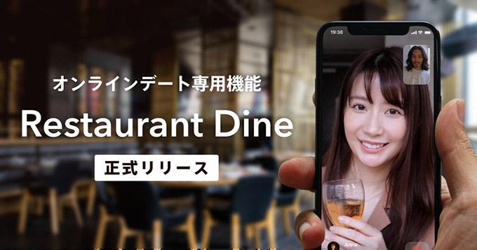 Dine(ダイン)のオンラインデート
