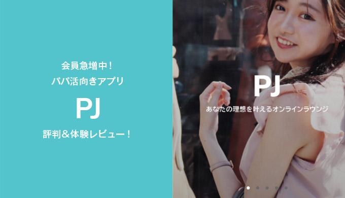パパ活アプリ「PJ」の評判・料金・登録方法&体験レビューも!