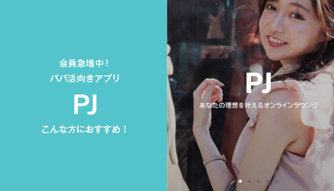 パパ活向きアプリ「PJ」はこんな人におすすめ!