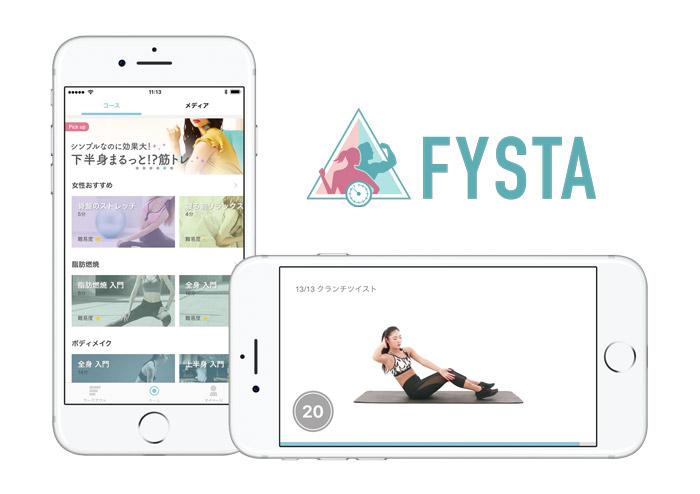 FYSTA(フィスタ)の特徴