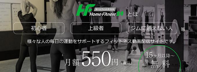ホームフィットネス24