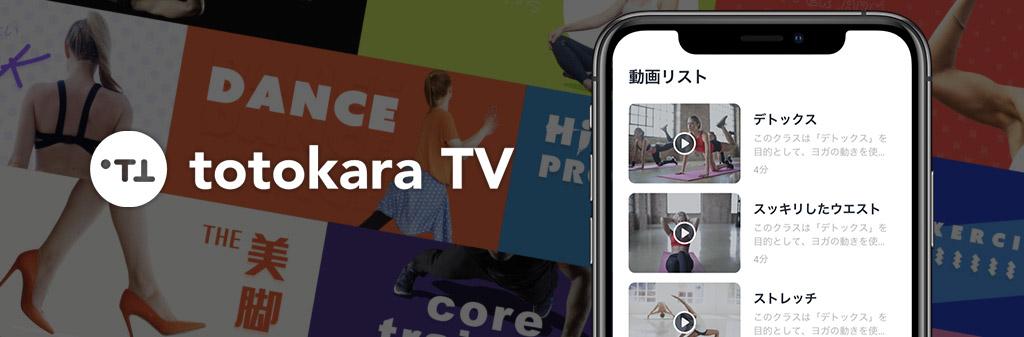 totokara TV