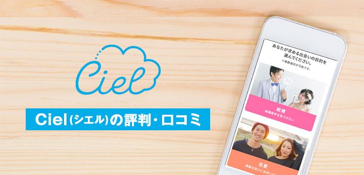 Ciel(シエル)の評判・口コミ