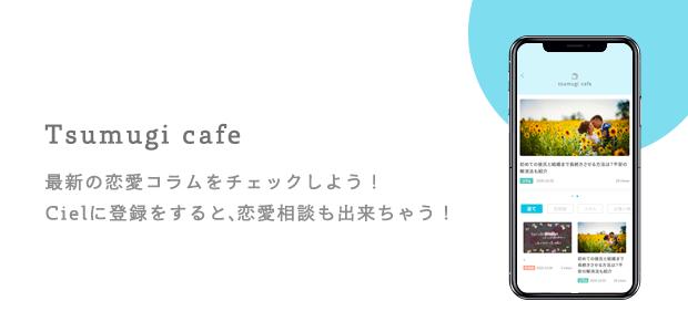 オンラインサロン「Tsumugi cafe」の運営