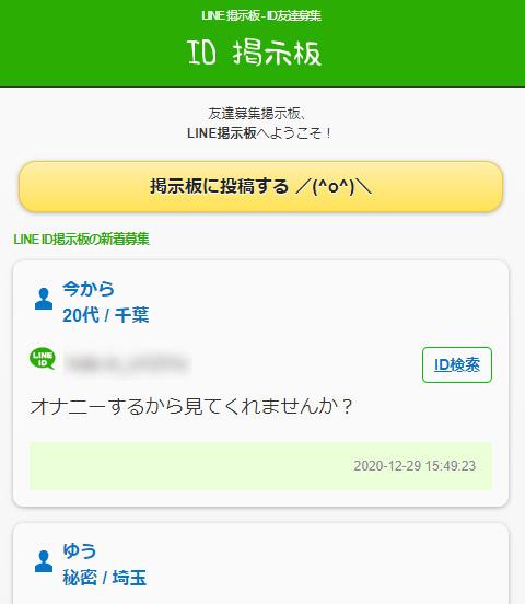 LINE ID 掲示板