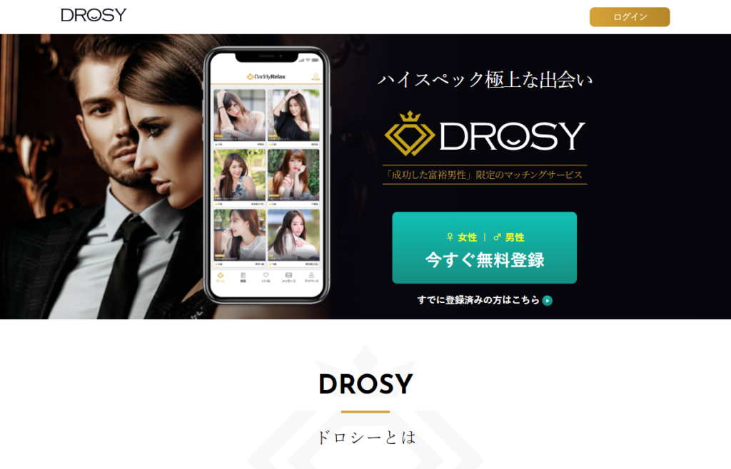 DROSY(ドロシー)