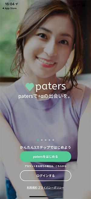 patersの登録画面