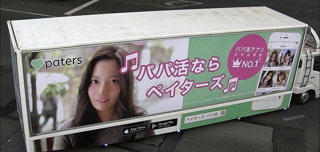 patersの宣伝カー